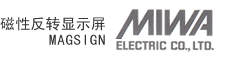 磁性反转显示屏(MAGSIGN)/MIWA ELECTRIC CO.,LTD